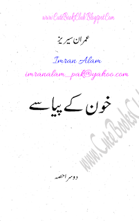 Khoon Ke Pyase, Imran Series by Ibne Safi