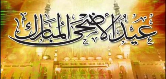 موعد اول ايام عيد الاضحى 2017 فلكيا في السعودية ومصر والعراق والمغرب وتونس وتوقيت صلاة العيد والإقامة Eid al adha