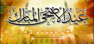 اعرف موعد عيد الاضحى 2017 فلكيا في السعودية ومصر والعراق والمغرب وتونس وتوقيت صلاة العيد والإقامة 2017 Eid al adha