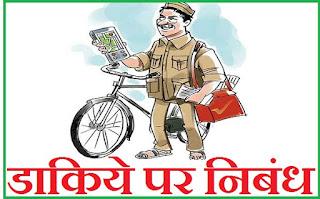डाकिये पर निबंध। Essay on Postman in Hindi