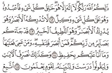 Tafsir Surat Al-An'am Ayat 101, 102, 103, 104, 105