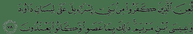 Surat Al-Maidah Ayat 78