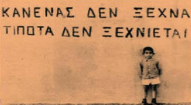 Π. Χρηστίδης για τη συμπλήρωση 43 ετών από την τραγωδία της Κύπρου