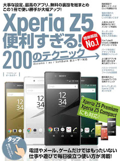 [Manga] Xperia Z5便利すぎる!200のテクニック [XPERIA Z5 Benrisugiru! 200 No Technique], manga, download, free