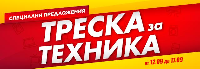 ТЕХНОМАРКЕТ Треска За Техника от 12-17.09 2017