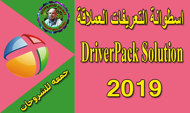 اسطوانة التعريفات العملاقة 2019  DriverPack Solution 17.9.3.19000