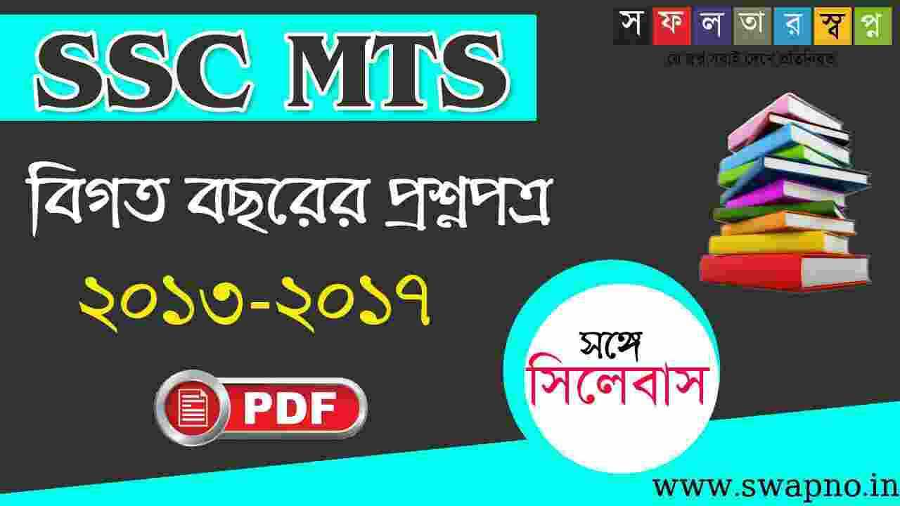 SSC MTS Previous 2013-2017 Year Question Paper and Syllabus PDF in Bengali