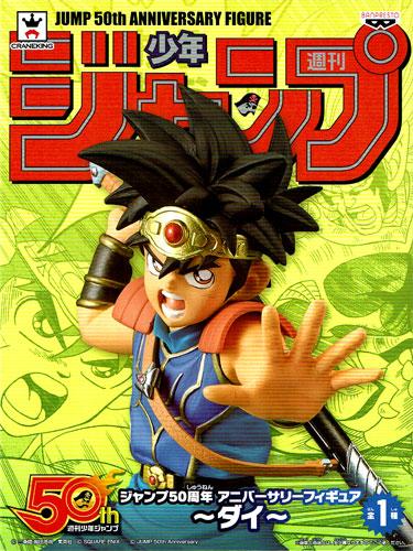 Banpresto Jump 50th Anniversary Figure Dragon Quest The Great Adventure of Dai