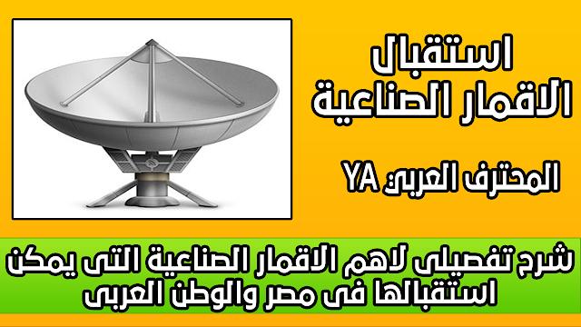 شرح تفصيلى لاهم الاقمار الصناعية التى يمكن استقبالها فى مصر والوطن العربى