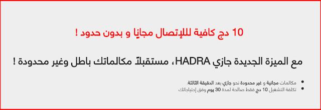 عرض Hadra الجديد من جيزي مكالمات غير محدودة طيلة الشهر مقابل 10 دج فقط !