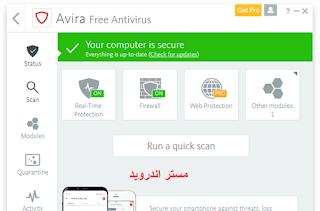 تحميل برنامج افيرا 2018 الجديد عربي كامل مجانا - تنزيل Avira Antivirus 2018  للكمبيوتر والهواتف الذكية
