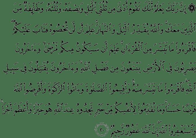 Surat Al-Muzzammil ayat 20