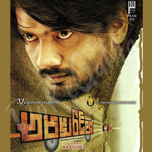 Araku-Road-Lo-Telugu-2016-CD-Front-Cover-Poster-Wallpaper-HD