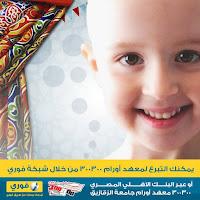 Zagazig Cancer Institute 300300