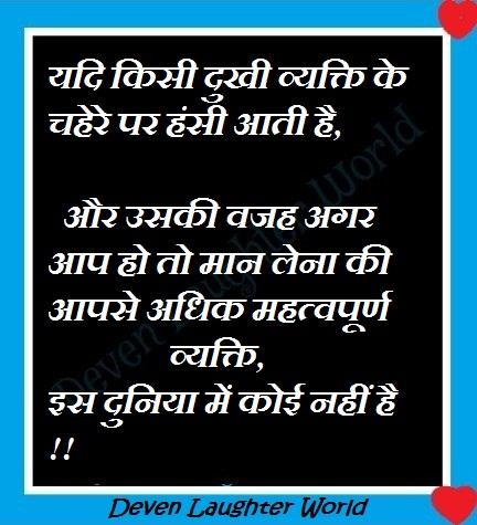 Latest Suvichar In Hindi : सर्वाधिक पढ़ा गया सुविचार