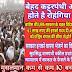 रोहिंग्या मुस्लिम (आतंकी) घुषपैठिए भारत के लिए बड़ी समस्या-----!