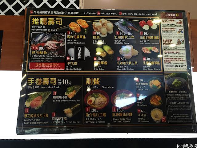 IMG 4030 - 【台中美食】來自日本的『藏壽司』讓你不只是單調的吃迴轉壽司,吃完還能玩遊戲喔! @迴轉壽司@日本連鎖@握壽司@日本道地