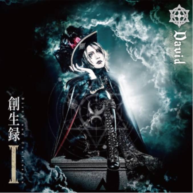 David - Sousei Roku I ~Brith-and-Confession~ mini album-ed - Ed. regular
