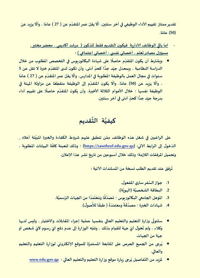 """الاعلان الرسمى لوظائف دولة قطر """" معلمين - اخصائيين - اداريين """" للجنسين والتسجيل على الانترنت منشور 3 يناير 2017"""