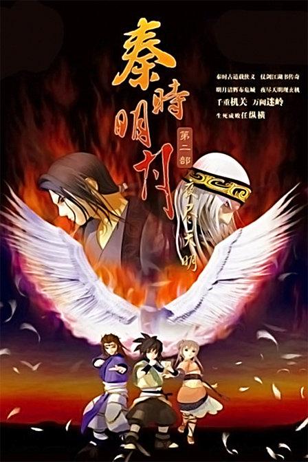 Dạ Tận Thiên Minh - Tần Thời Minh Nguyệt 2 (2008)