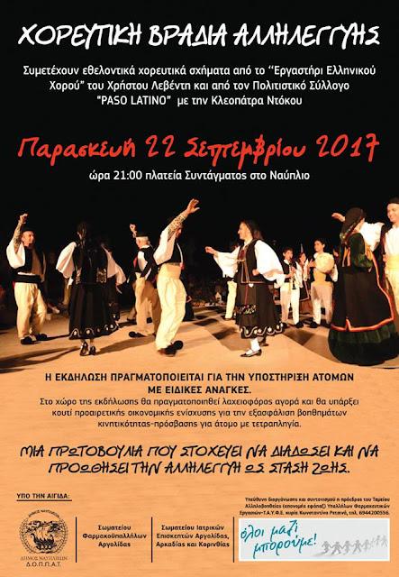 """""""Χορευτική βραδιά αλληλεγγύης"""" στο Ναύπλιο"""