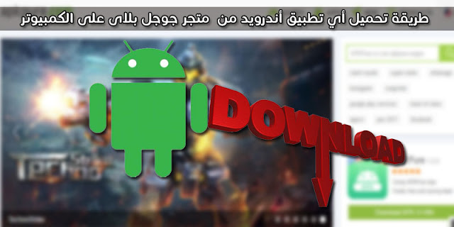 how-to-download-apk-from-computer