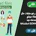 إنشاء موقع رفع ملفات مثل موقع file-upload و up-4ever مجانا على استضافة DZ4Host