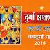 Durga Chandi Path in Hindi - दुर्गा सप्तशती चंडी पाठ 2018 सम्पूर्ण