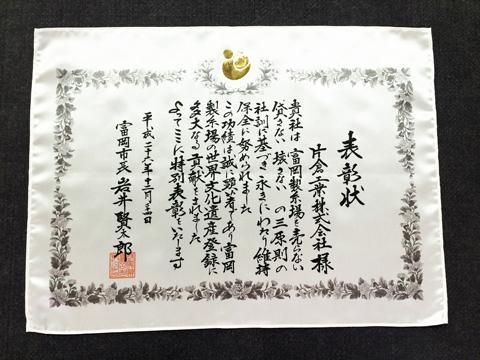 絹に印字して作製した表彰状の写真
