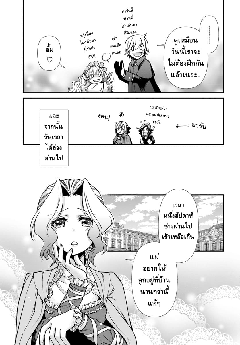 อ่านการ์ตูน Isekai Yakkyoku ตอนที่ 23.5 หน้าที่ 10