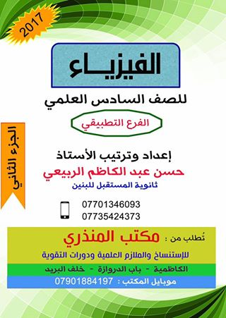 ملزمة الفيزياء للصف السادس العلمي التطبيقي للمبدع الأستاذ عبد الحسن كاظم الربيعي 2017