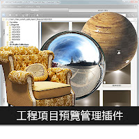 3DSMax Project Manager 3dsMax工程項目預覽管理插件下載