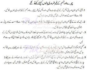 dr khurram fogyás tippek urdu nyelven)