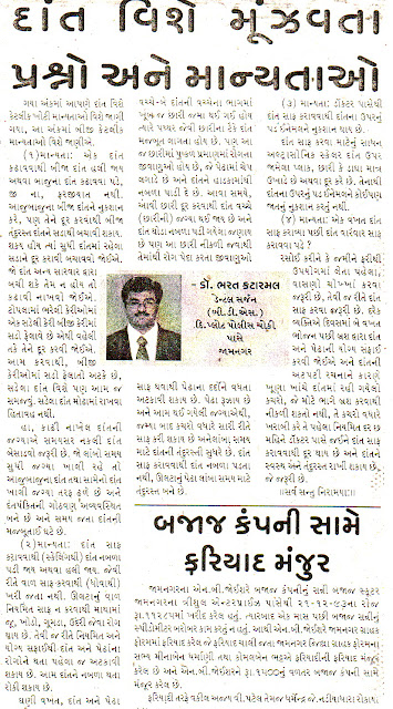 article of Dr. Bharat Katarmal in Jamnagar newspaper aajkal daily