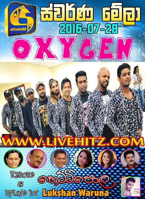 SWARNAWAHINI SWRNA MELA WITH OXYGEN LIVE IN HETTIPOLA 2016-07-28
