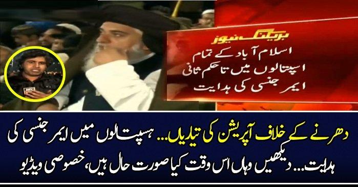 Islamabad Dharne Ke Khilaf Operation Ki Tayariaan…