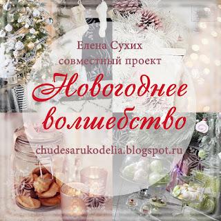 http://chudesarukodelia.blogspot.ru/2017/01/blog-post_5.html