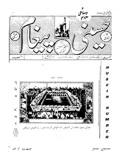 رسالہ حسینی پیغام 14 اگست 1942