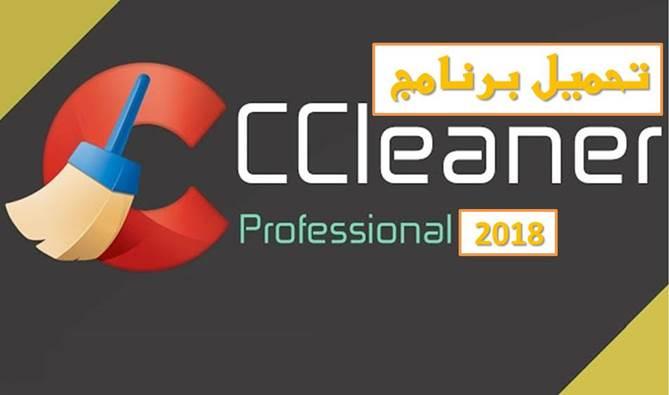 الأفضل تنظيف الكمبيوتر وصيناته CCleaner Professional 2018 - 5.49.6856   التفعيل %D8%B5%D9%88