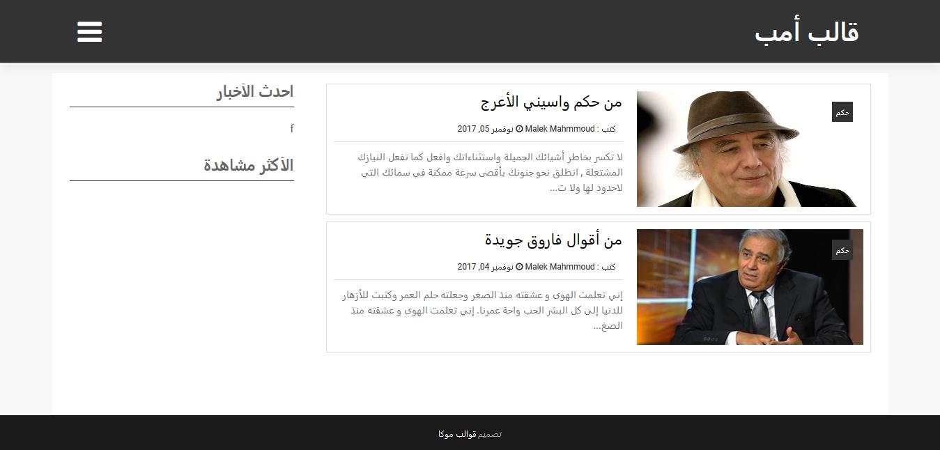 قالب AMP لمدونات بلوجر بتصميم جديد مجانا