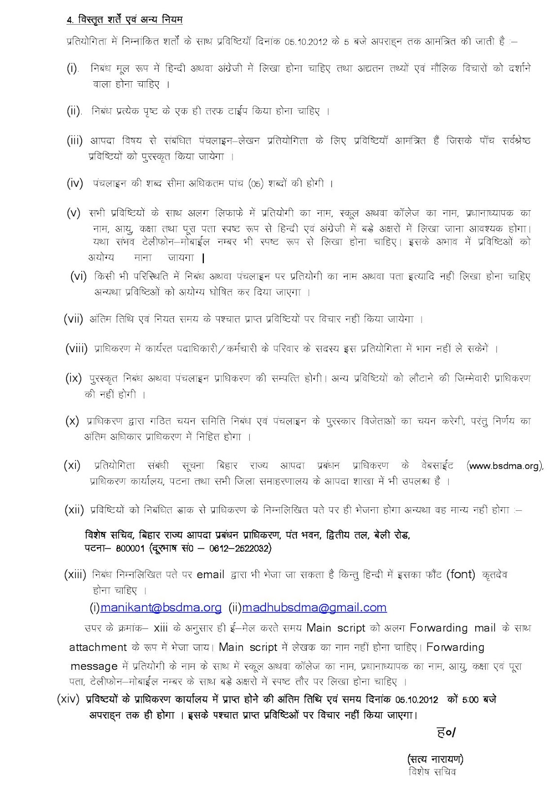 All News Breaking Newshot News Indias Sarkari Naukri  How To Write Biography Essay Essay On Change Management All News Breaking Newshot News Indias Sarkari Naukri  How To Write An Application Essay For High School also Modest Proposal Essay