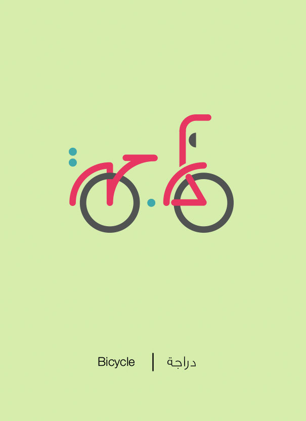 Arabic Words Illustrated Based On Their Literal Meaning - Arabic Words Illustrated Based On Their Literal Meaning - Bicycle - Diraja