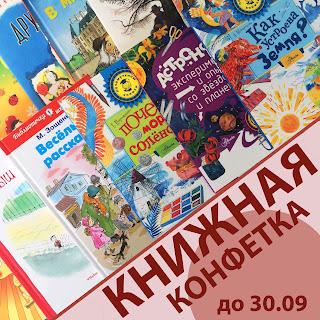 Книжная конфетка до 1 октября