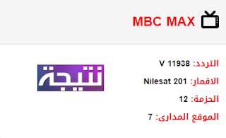 تردد قناة ام بي سي ماكس MBC MAX الجديد 2018 على النايل سات
