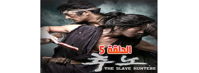 صائد العبيد الحلقة 5 The Slave Hunters Episode
