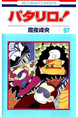 [Manga] パタリロ! 第01-97巻 [Patalliro! Vol 01-97] Raw Download