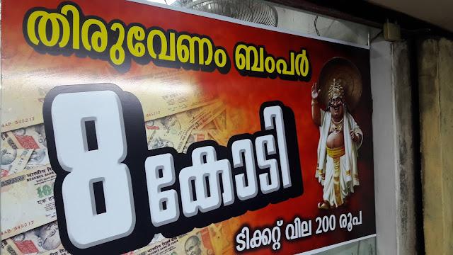 Thiruvonam bumper 2016 Mahabali