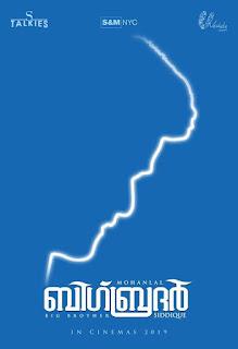 big brother, big brother movie, big brother film, big brother malayalam movie, the big brother film, mallurelease