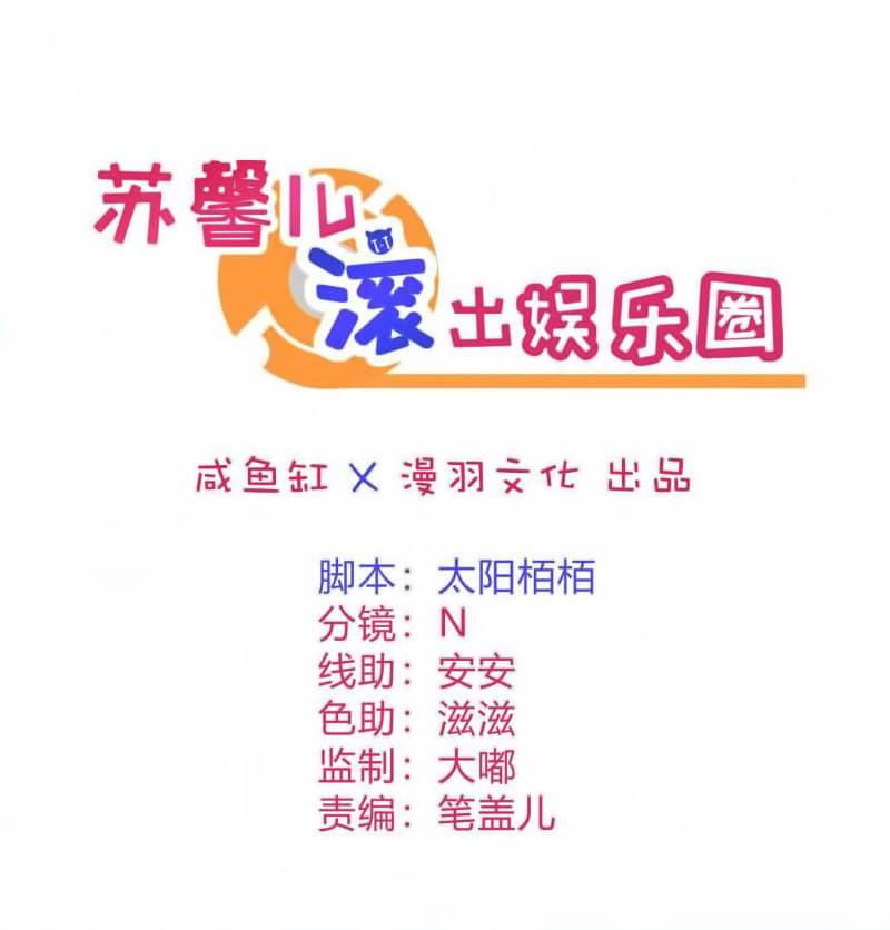 Tô Hinh Nhi Cút Khỏi Giới Giải Trí - Chap 1