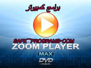 تحميل برنامج زووم بلاير للكمبيوتر 2018 Zoom Player